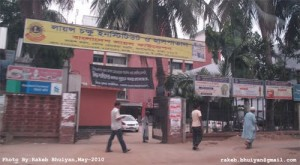 lions-eye-hospital-online-dhaka-guide